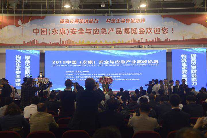 EARROW WAS INVITED TO 2019 CHINA (YONGKANG) SAFETY AND EMERGENCY INDUSTRY SUMMIT FORUM BY LOCAL GOVERNMENT